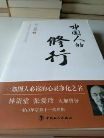 中国人的修行