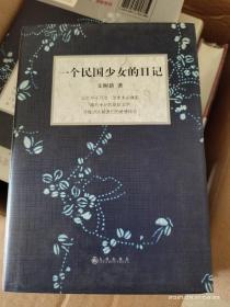 文洁若签名钤印日期题词  一个民国少女的日记