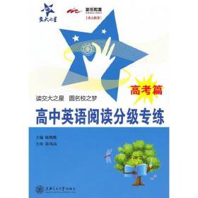 高中英语阅读分级专练(高考篇)❤ 陈维维  主编 上海交通大学出版社9787313066602✔正版全新图书籍Book❤