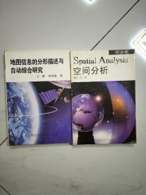 地图信息的分形描述与自动综合研究+空间分析 2册和售