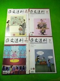 杂文选刊2011/7上下、8上下 共4本合售