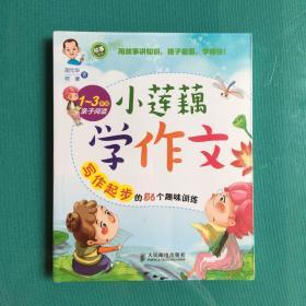 小莲藕学作文:写作起步的56个趣味训练