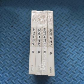 射雕英雄传1234册(全四册)未开封