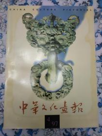 中华文化画报(1997年第4期,总第20期)