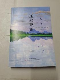 瓦尔登湖(自然文学三部曲之一,名家翻译,插图典藏。)
