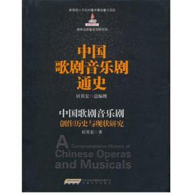 中国歌剧音乐剧通史:中国歌剧音乐剧创作历史与现状研究