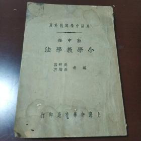 高级中学师范科用新中华小学教学法