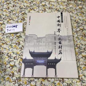 中国科举人文古村落
