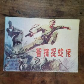 智擒捉蛇佬(老版连环画1984年一版一印)