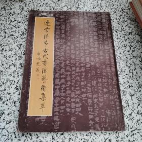 书法丛刊(1997.4)