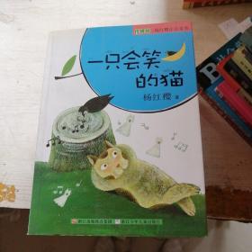 樱桃园·杨红樱注音童书:一只会笑的猫(注音版)书口有字