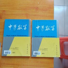 中等数学 2017 (增刊 一.二)共2本合售【内页干净】