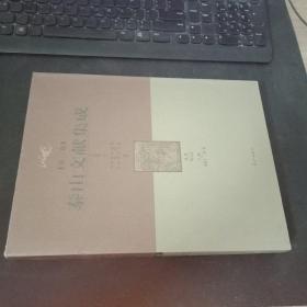 泰山文献集成 第三卷