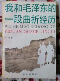 我和毛泽东的一段曲折经历