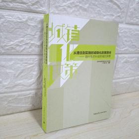 从理念到实施的城镇化政策路径:扬州生态科技新城的探索