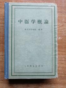 中医学概论。