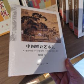 中国陈设艺术史