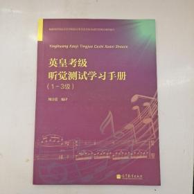英皇考级听觉测试学习手册(1-3级)