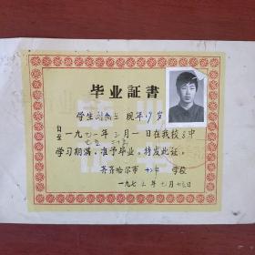 老票证《毕业证》文革时期 齐齐哈尔市第十二中学 1975年 私藏 品差 书品如图