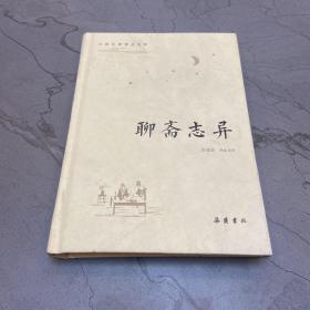 古典名著普及文库:聊斋志异
