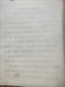 范征夫同志在苏南抗日斗争史座谈会上的发言文稿张火生记录16开12页全附油印本