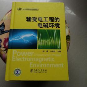 输变电工程的电磁环境