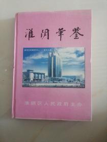 淮阴年鉴2001