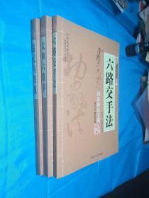 功家秘法宝藏卷五拳法兵器(六路交手法+太和六路拳+混元乌铁棍)3本合售
