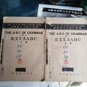 英文文法ABC(上下)
