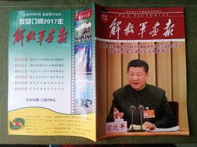 解放军画报 2016  12  主题:中央军委军队规模和力量编成改革工作会议!
