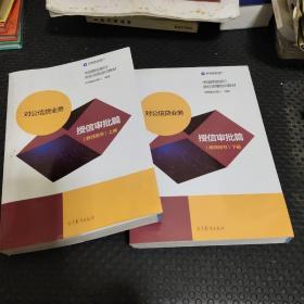 对公信贷业务授信审批篇(上下两册)