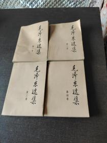 毛泽东选集1一 4卷.1991