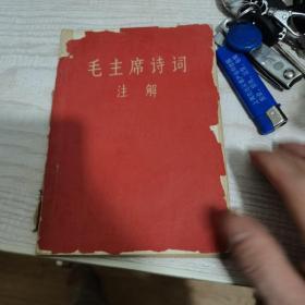 毛主席诗词注解,内页无笔划