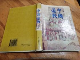 中国道教:第四卷(精装)
