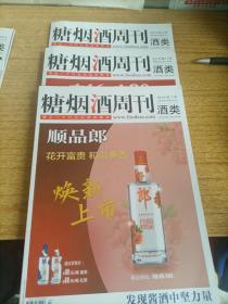 糖烟酒周刊酒类2019年7.8.11共三册