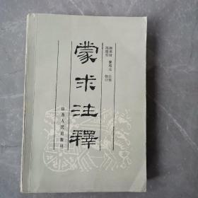 蒙求注释(全一册)〈1987年山西初版发行〉