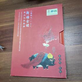 新禧金猪 豕文化典藏册(充值卡、剪纸)