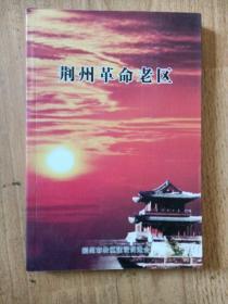 荆州革命老区