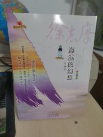 美丽中国书系·海滨的幻想:徐志摩专集(彩色绘图本)
