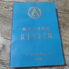 航天大型实验技术安全手册