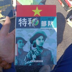 抗法抗美战争中的越南特种部队