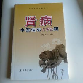 肾病中医调治170问