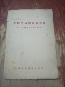中国革命问题参考图(第二次国内革命战争时期)