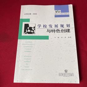 现代中小学校长专业发展丛书:学校发展规划与特色创建