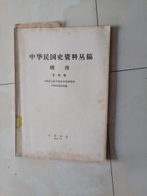 中华民国史资料丛稿增刊第四辑