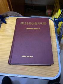 齿轮制造手册