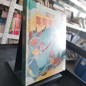 西游记立体书:真假美猴王