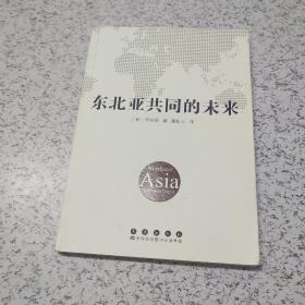 东北亚共同的未来