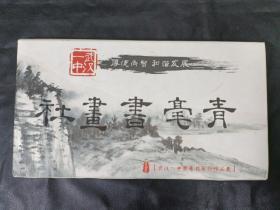 明信片《武汉一中青毫书画社作品集》,14张