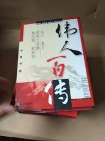 伟人百传(全20卷)